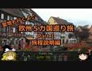 第99位:【ゆっくり】欧州5カ国巡り旅  1 旅程説明編【旅行】