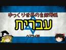 ゆっくり世界の言語解説「ヘブライ語」