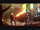 【ゆっくり】04:敵兵は消毒だ~!!【BF1】