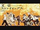 【ニコカラ】風が吹く街 文豪ストレイドッグス第2クールED【on vocal】