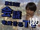 会議を見せるテレビ 第23回 @えんとつ町のプペル展 会員限定