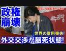 【韓国の外交が完全停止】 朴大統領の年内訪日は不可能!日韓断交実現!