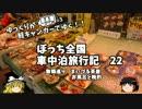 第22位:【ゆっくり】車中泊旅行記 22 舞鶴編4 夕食 風呂と晩酌