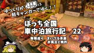 【ゆっくり】車中泊旅行記 22 舞鶴編4 夕食 風呂と晩酌