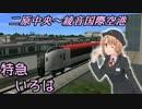 "【Atrain9】Shirasago Limited Express Train ""Iroha"" 【二原~恋急~ニコ鉄綾音】(前編)"
