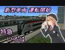 """【Atrain9】Shirasago Limited Express Train """"Iroha"""" 【二原~恋急~ニコ鉄綾音】(後編)"""
