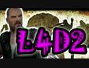 【L4D2】感染者の主役は我々だ!part4【8人プレイ】