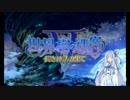 【世界樹の迷宮Ⅴ】VOICEROID5人組の迷宮探訪 奇岩ノ山道#16 thumbnail