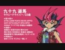 【遊戯王CoC】三勇士の明朗迷路★1