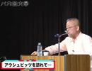 井筒和幸先生「これでいいのか?」Part2