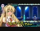 【蒼き雷霆ガンヴォルト爪】ゆかマキが初見プレイ10【VOICEROID実況】