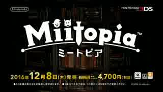 Miitopia(ミートピア) Direct 2016.11.5