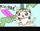 ねこねこ日本史 Cherie!を歌ってみた〈(`・ω・`)〉Ψ