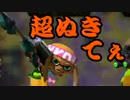 【スプラ実況】発売日組の足搔き#11