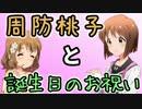 【Novelsm@ster】 周防桃子と誕生日のお祝い