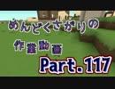 【Minecraft】めんどくさがりの作業動画(整地) Part.117【棒読】