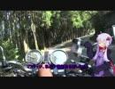 第100位:年上のバイクとツーリングPart 1【結月ゆかり車載】 thumbnail