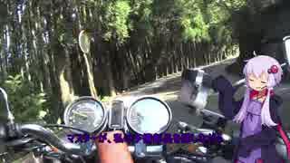 年上のバイクとツーリングPart 1【結月ゆかり車載】
