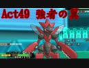 【ポケモンORAS】歴史に刻むシングルレートAct49【強者の翼】