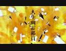 【ニコカラ】 人生幽霊部員 (On Vocal) thumbnail
