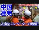 【中国恐怖のエレベータ2連発】 エレベーターが落下!監禁数時間!