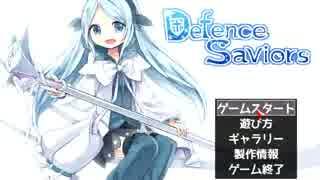 女の子を使って世界を守る!【DefenceSavi