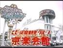 パチンコ京楽観光グループ 『京楽会館』 1990年代CM!