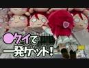 【UFOキャッチャー】●クイで剣山設定 梨子ちゃんを一発ゲット!