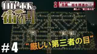【実況】バカな市長の街づくり part.4