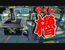 【スプラ実況】発売日組の足搔き#12