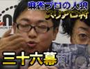 麻雀プロの人狼 スリアロ村:第36幕(上) thumbnail