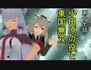 【立花宗茂】 時雨が戦国武将になったようです⑰ 【MMD艦これ】
