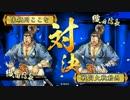 【大戦国】  肉長の忍び -その66 至高のクソ力- 【VS 超肉合体】