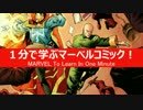 1分で学ぶマーベルコミック!:ウォン