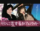 【アマガミやるお】モリシに恋するカトジュンクッキー【祝一周年】