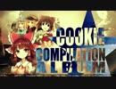 クッキー☆コンピレーションアルバム