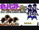 ポケモン全250匹集めるまで終われない旅 Part2【金銀】 thumbnail