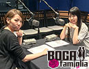 【大坪由佳&東内マリ子】-ボガファミリア-第1回【BOGAfamiglia】