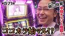シーサ。の回胴日記_第571話 [by ARROWS-SCREEN]