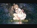 【CeVIO さとうささら】 百合コレクション / ヴァージンVS cover