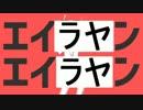 【シャドバ替え歌】エイラヤンエイラヤン
