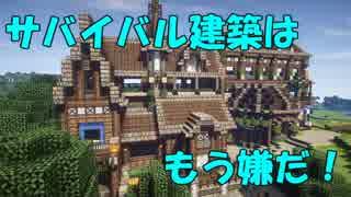 【Minecraft】ご注文はマイクラ建築ですか? Part3【ゆっくり実況】