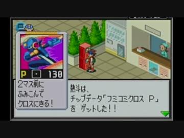 【実況】ノーダメブルース縛りでロックマンエグゼ3を完全攻略 part37