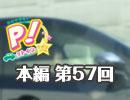 【第57回】高森奈津美のP!ットイン★ラジオ [ゲスト:桜咲千依さん]