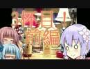 【酒動画】のんべぇゆかりと晩酌しましょう!3杯目前編【VOIC...