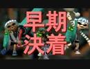 【スプラ実況】発売日組の足搔き#13