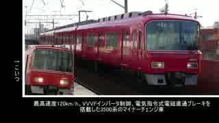 【リメイク】迷列車で行こう 迷鉄編 名鉄3700系