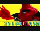 【人生相談】2016年11月8日