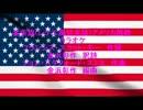 星条旗(レゲエ風日本語カラオケ)アメリカ国歌
