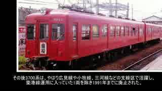 【リメイク】迷列車で行こう 迷鉄編 名鉄3700系2